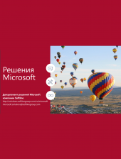 Presentation-of-the-Microsoft-Solutions-Department